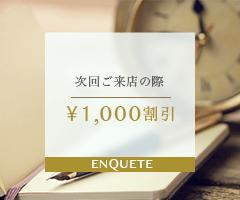 次回ご来店の祭、1,000円割引
