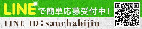 LINEで簡単応募受付中!LINE ID:sanchabijin